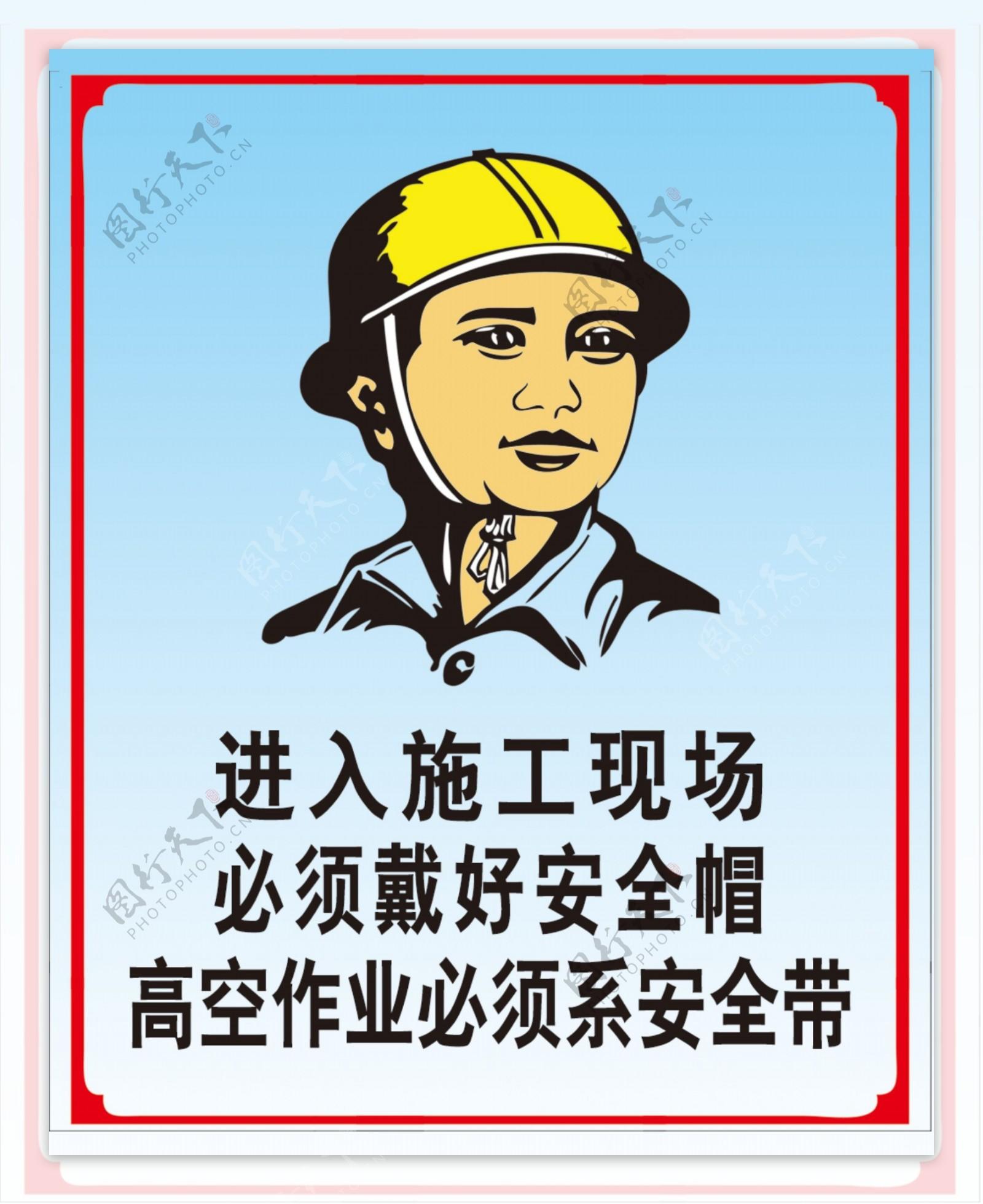 工地标识图片