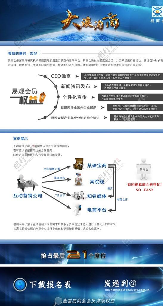 页面设计图片