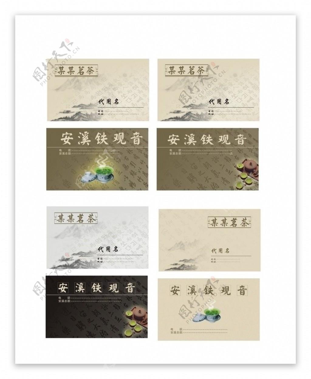 茶叶名片图片
