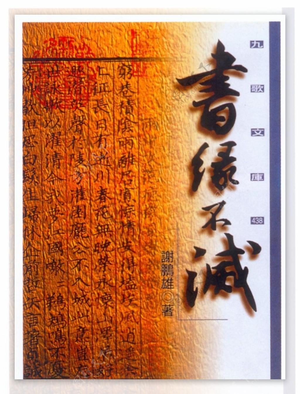 中外书籍装帧设计0103
