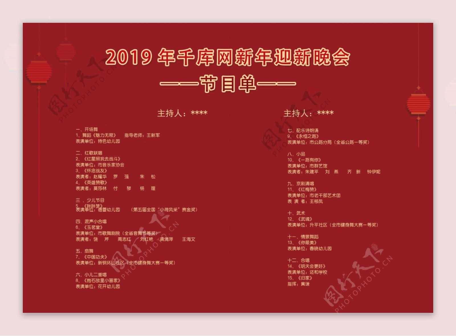 千库原创新年喜庆节目单