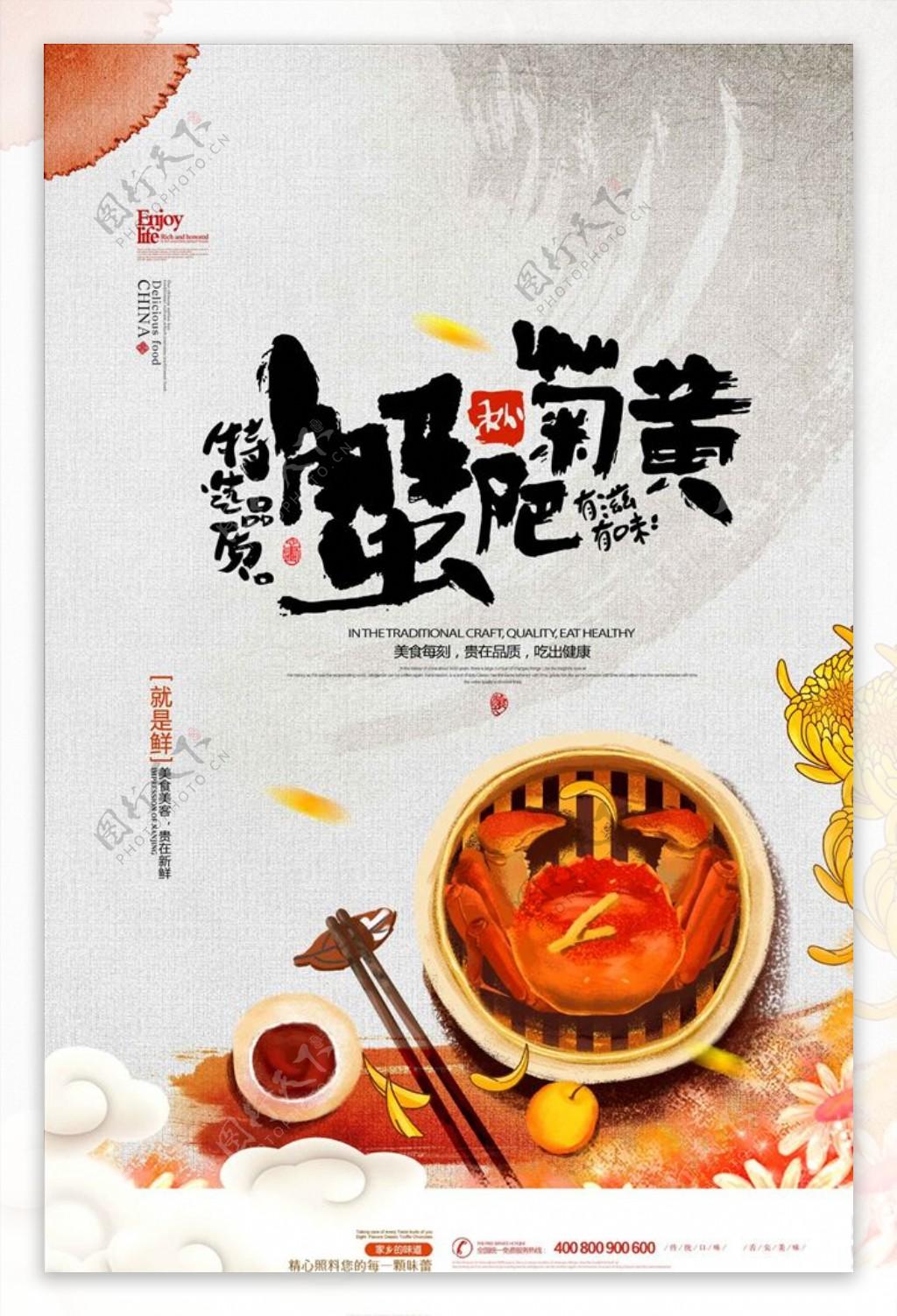 蟹肥菊黄螃蟹水墨中国风秋季美食