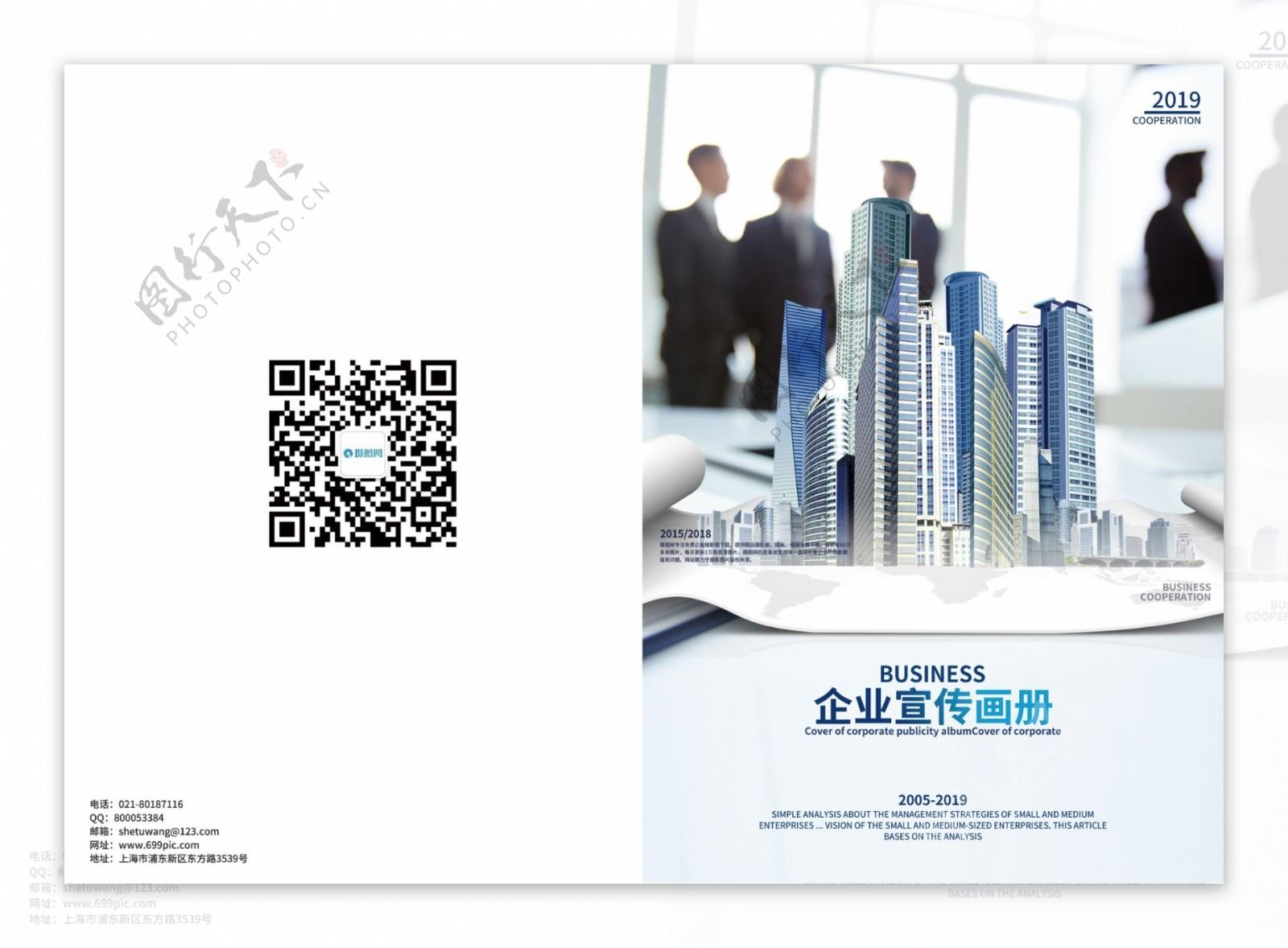 城市开发企业宣传画册封面