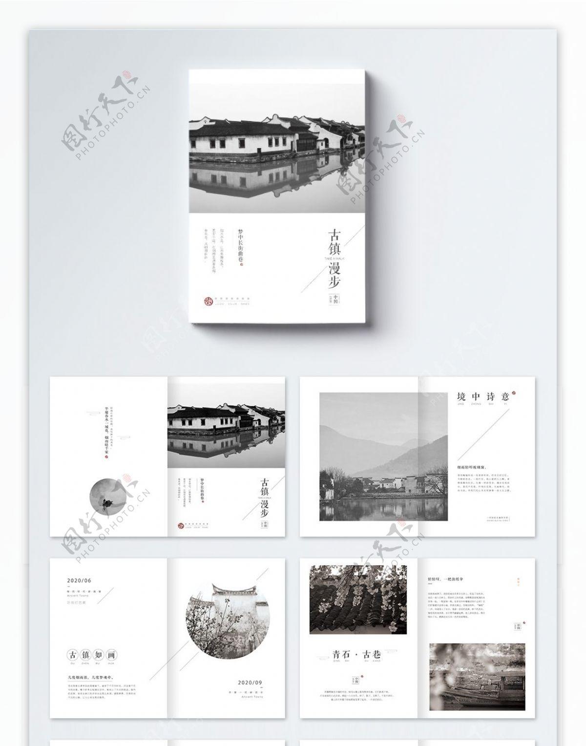 中国风旅游古镇画册