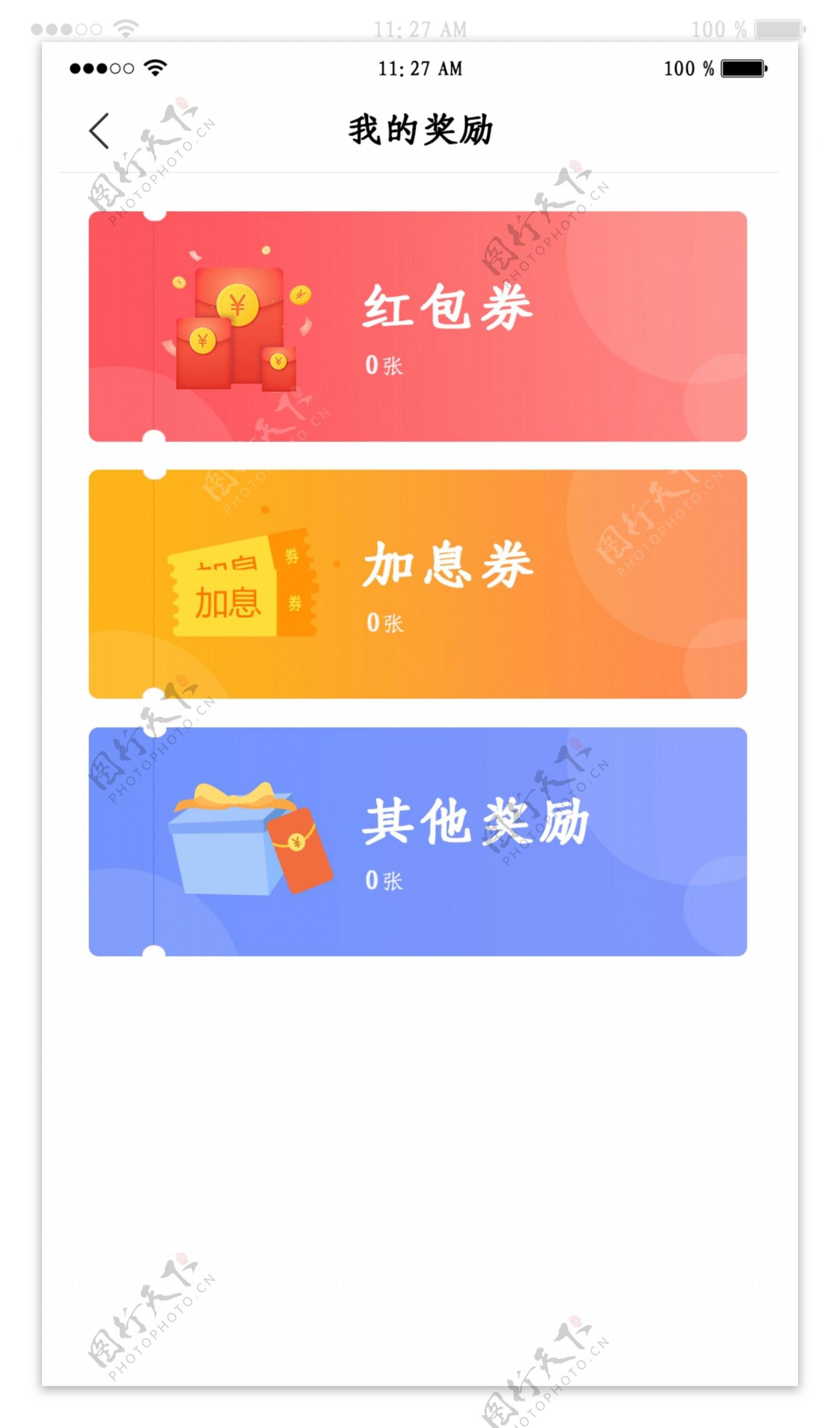 我的奖励金融app
