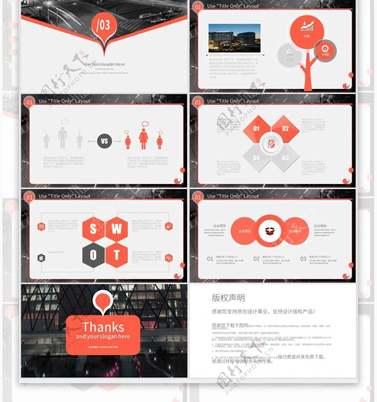 时尚橙新产品发布会keynote模板