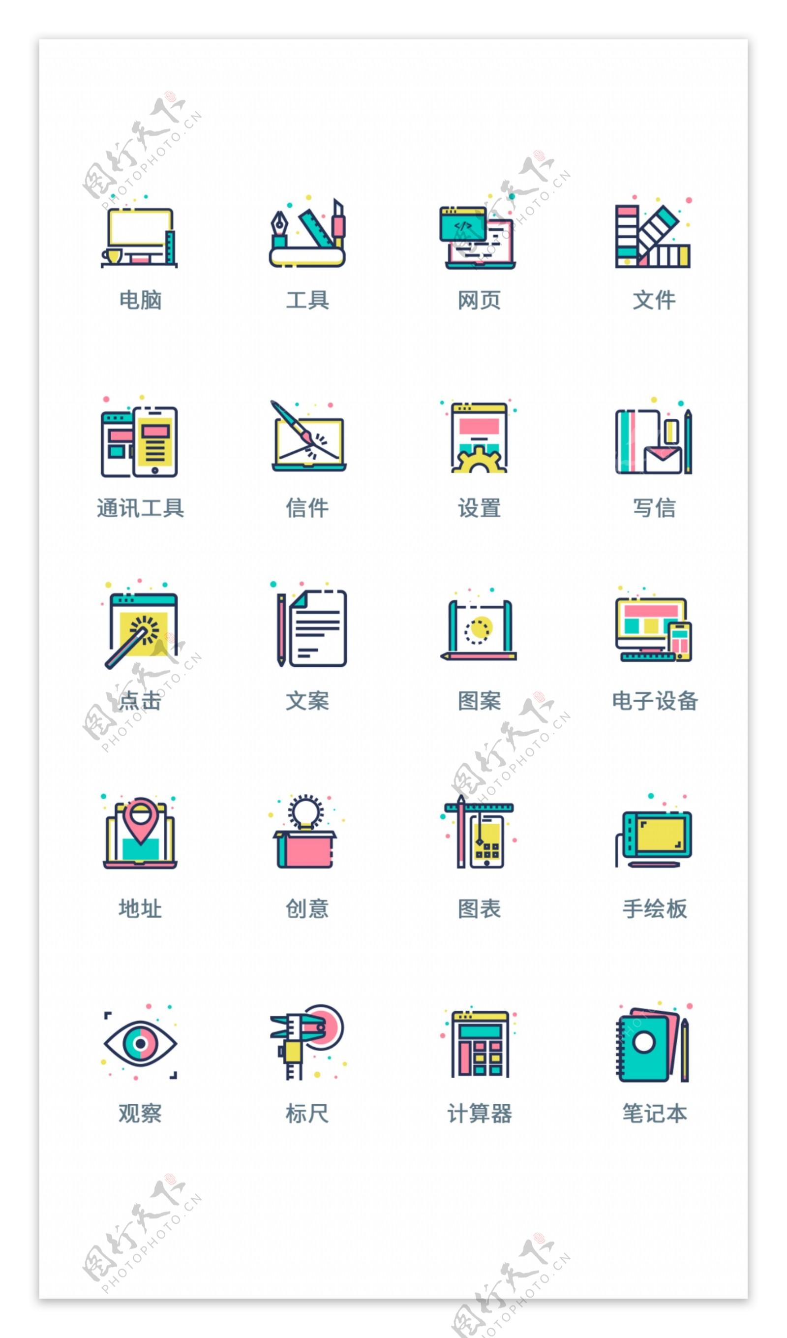 UI设计商务办公icon图标
