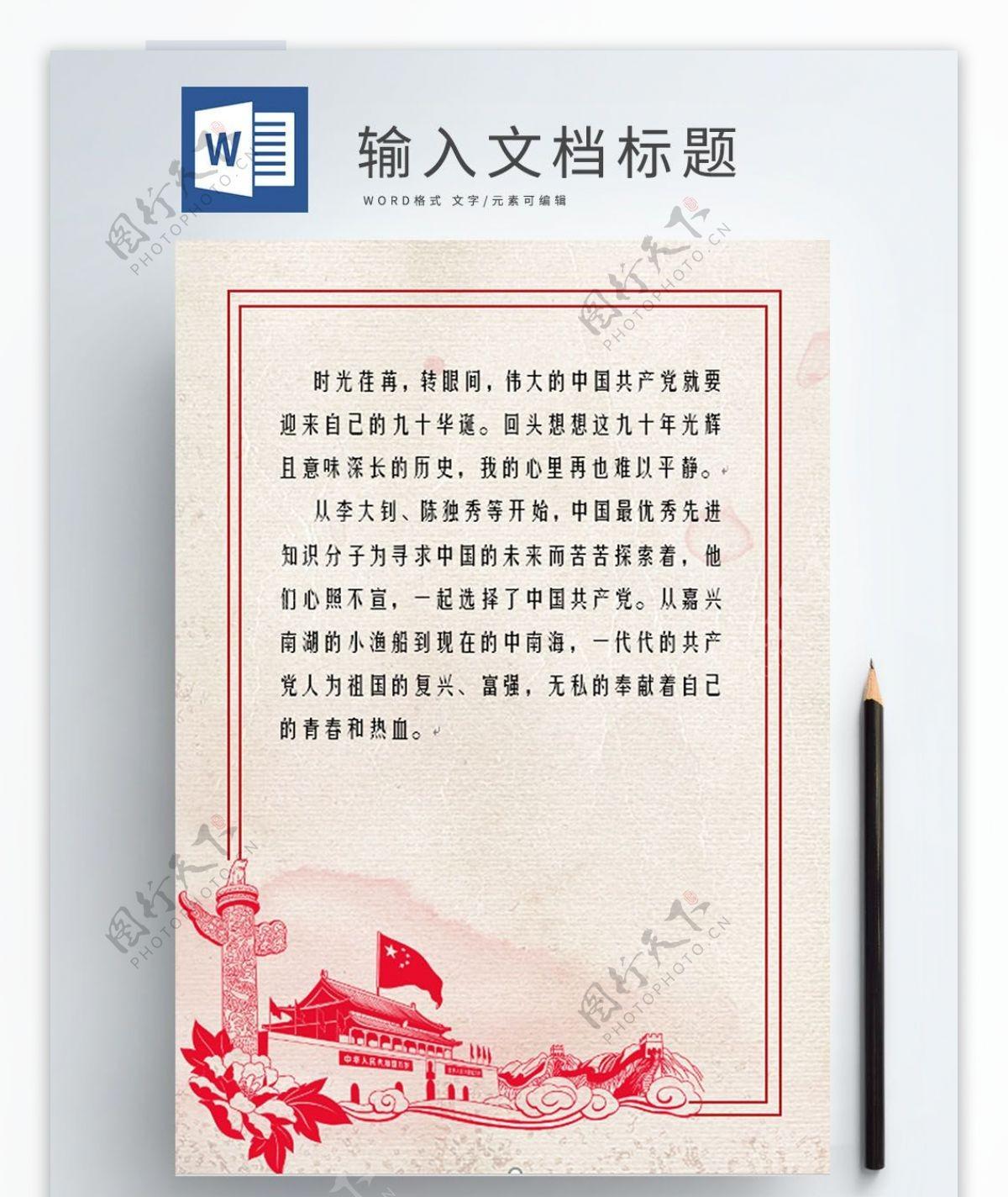 党建信纸清新简约