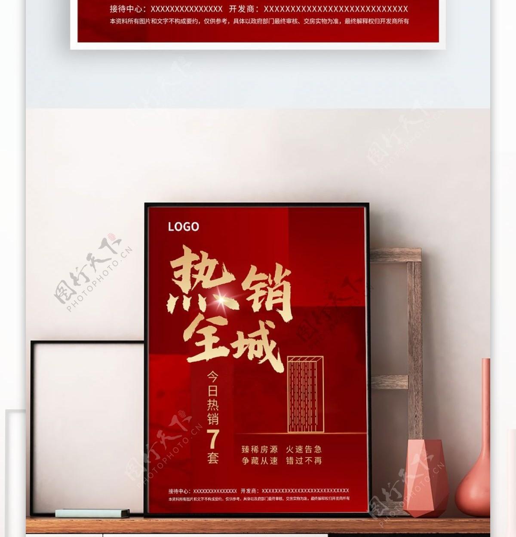 红金大气商业地产热销全城海报