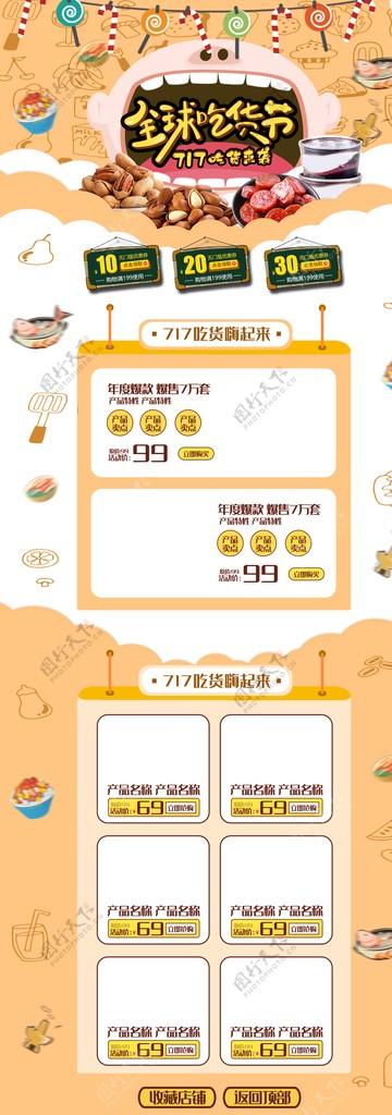 吃货节零食促销首页设计图片